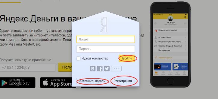 Вход в личный кабинет Яндекс Кошелек
