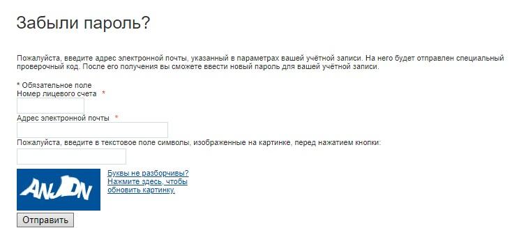 Вспомнить пароль от кабинета Новатек