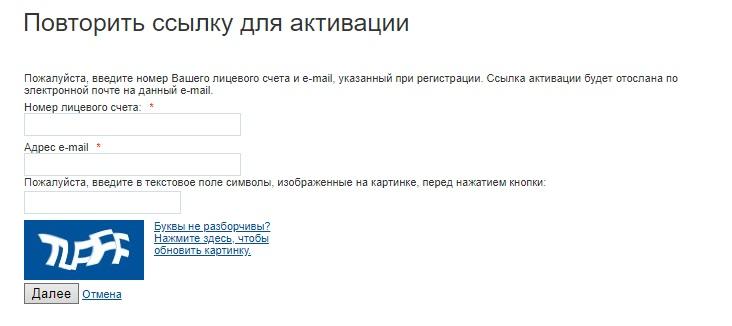 Запрос на код активации на номер телефона