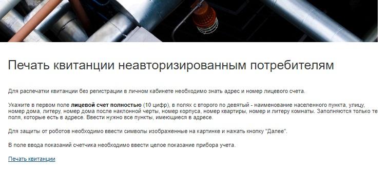 Распечатать квитанцию от Новотек
