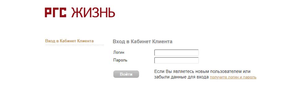 Вход в личный кабинет РГС Жизнь на сайте