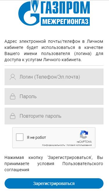 Регистрация на сайте Смородина Газ
