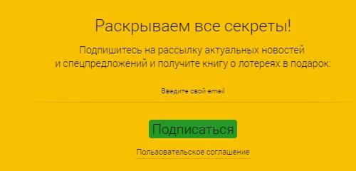 Бонусы на сайте Столото