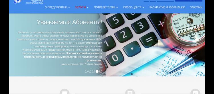 Сайт Вода Крыма