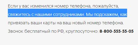 Пароль от кабинета на сайте www.5ka.ru/card