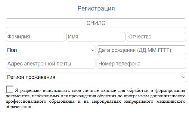 Регистрация на сайте НМО