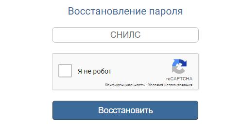 Восстановление пароля от кабинета