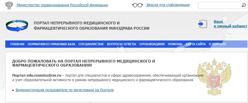 Официальный сайт НМО