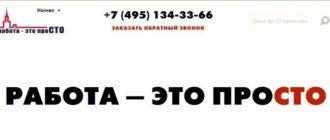 Официальный сайт msto.ru