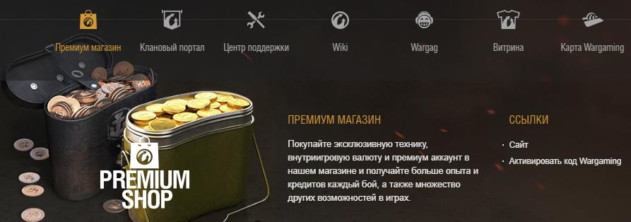 Возможности сервиса для игрока