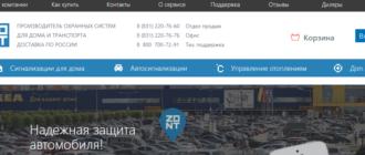 Официальный сайт Zont.online