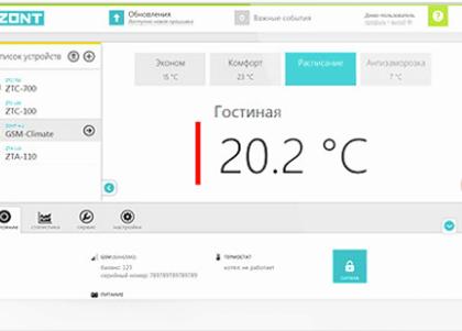 Информация о температуре